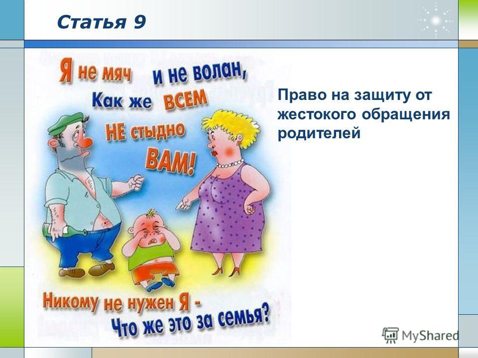 www.themegallery.com Статья 9 Право на защиту от жестокого обращения родителей