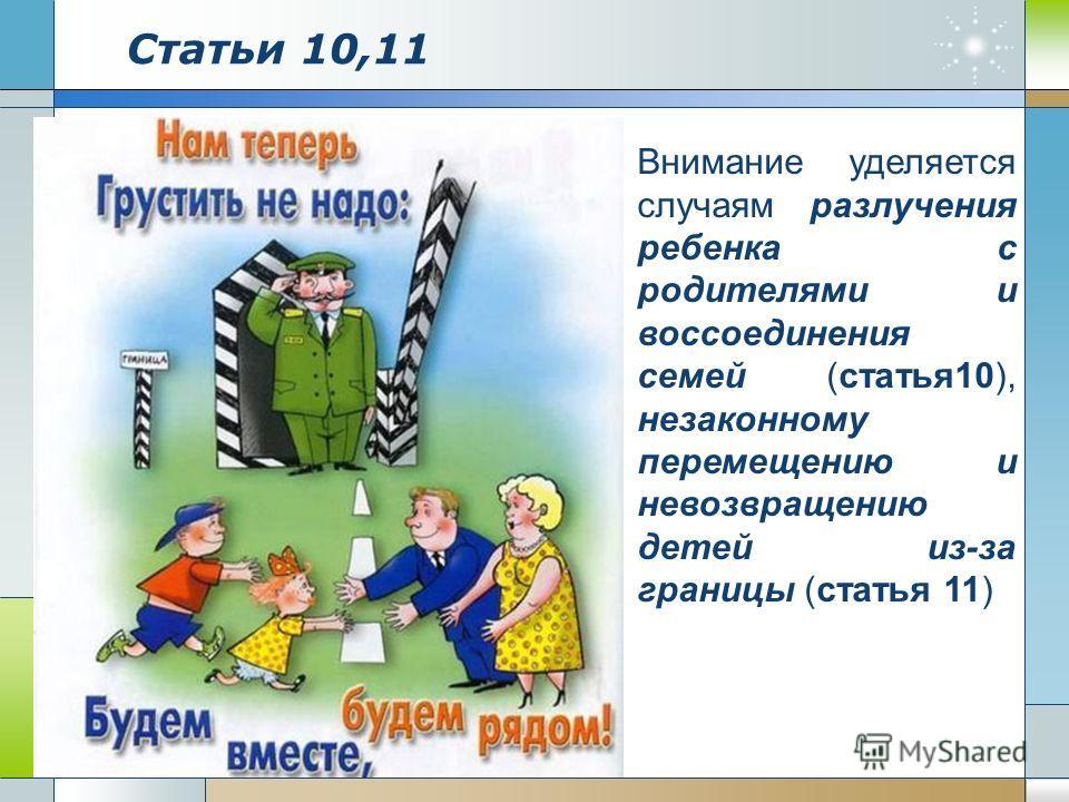 www.themegallery.com Статьи 10,11 Внимание уделяется случаям разлучения ребенка с родителями и воссоединения семей (статья10), незаконному перемещению и невозвращению детей из-за границы (статья 11)
