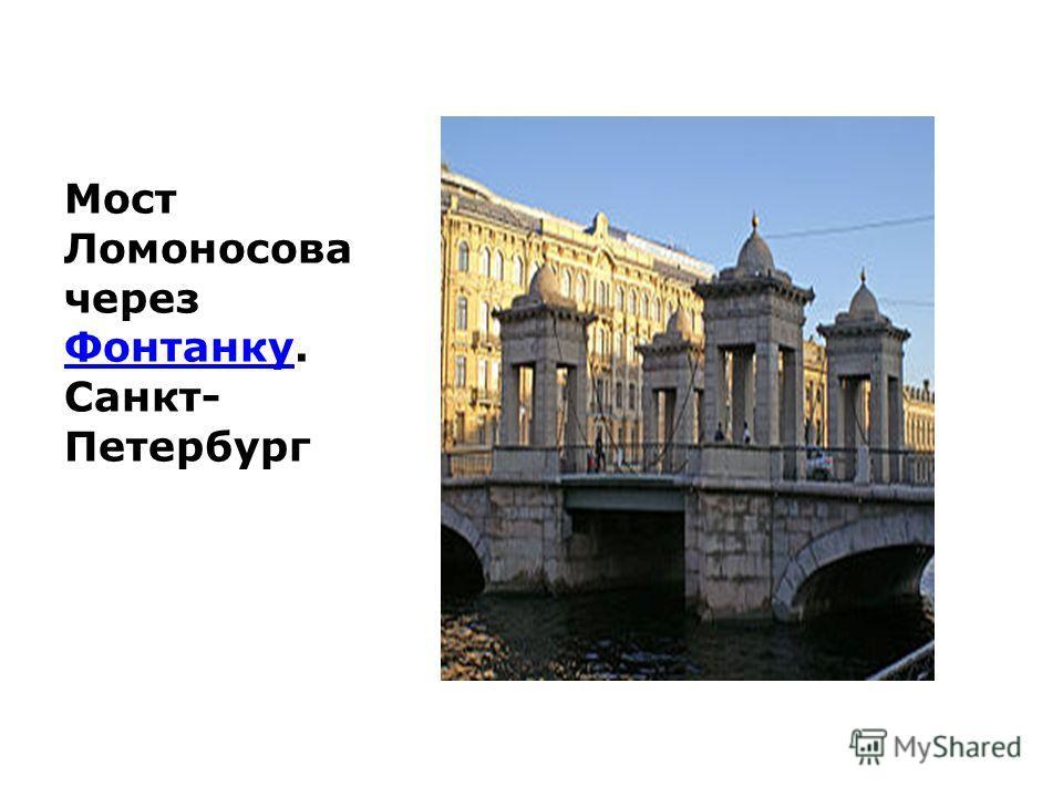 Мост Ломоносова через Фонтанку. Санкт- Петербург Фонтанку