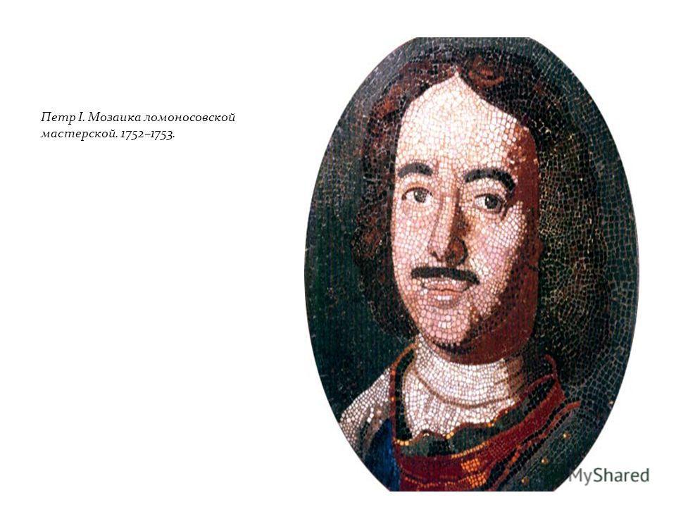 Петр I. Мозаика ломоносовской мастерской. 1752–1753.