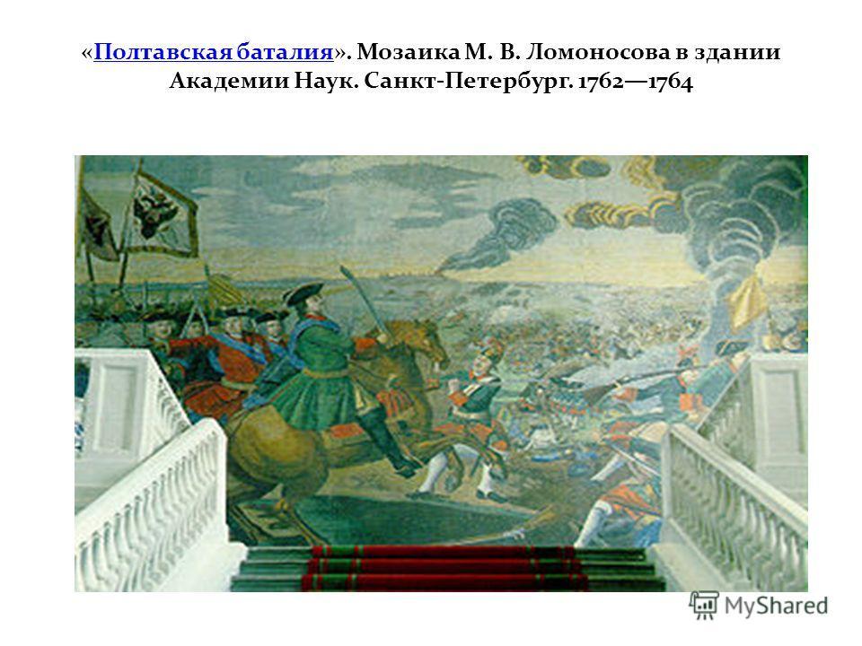 «Полтавская баталия». Мозаика М. В. Ломоносова в здании Академии Наук. Санкт-Петербург. 17621764Полтавская баталия