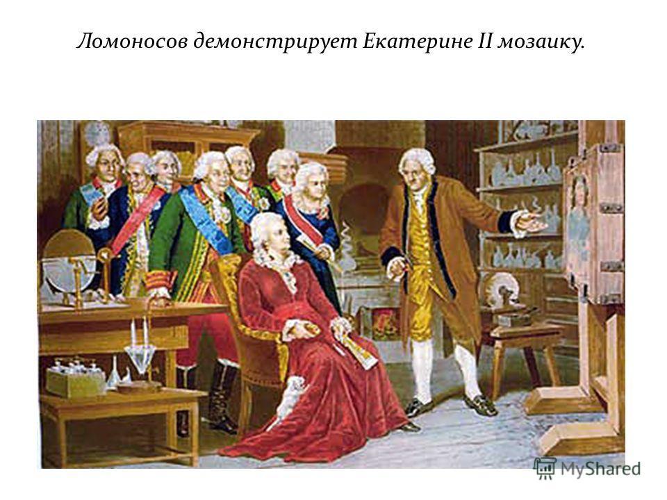 Ломоносов демонстрирует Екатерине II мозаику.