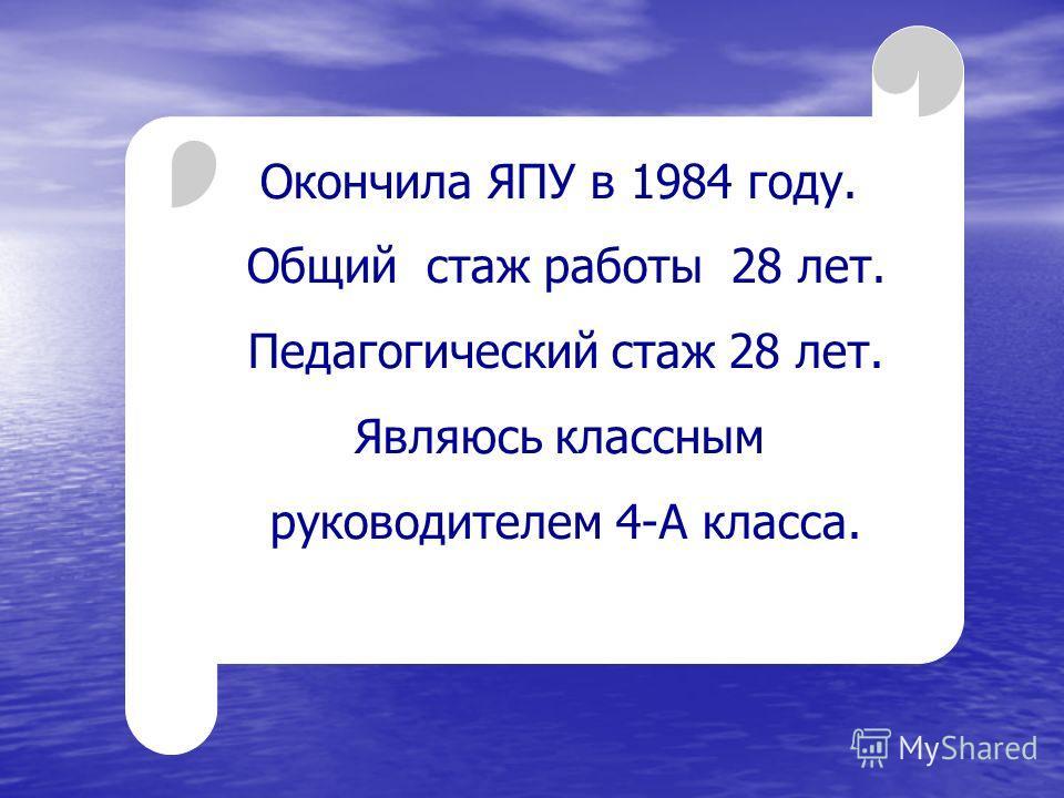 Презентация опыта воспитательной работы классного руководителя 4-А класса Ишунской ОШ 1-3 ступеней Семиголовской Надежды Леонидовны