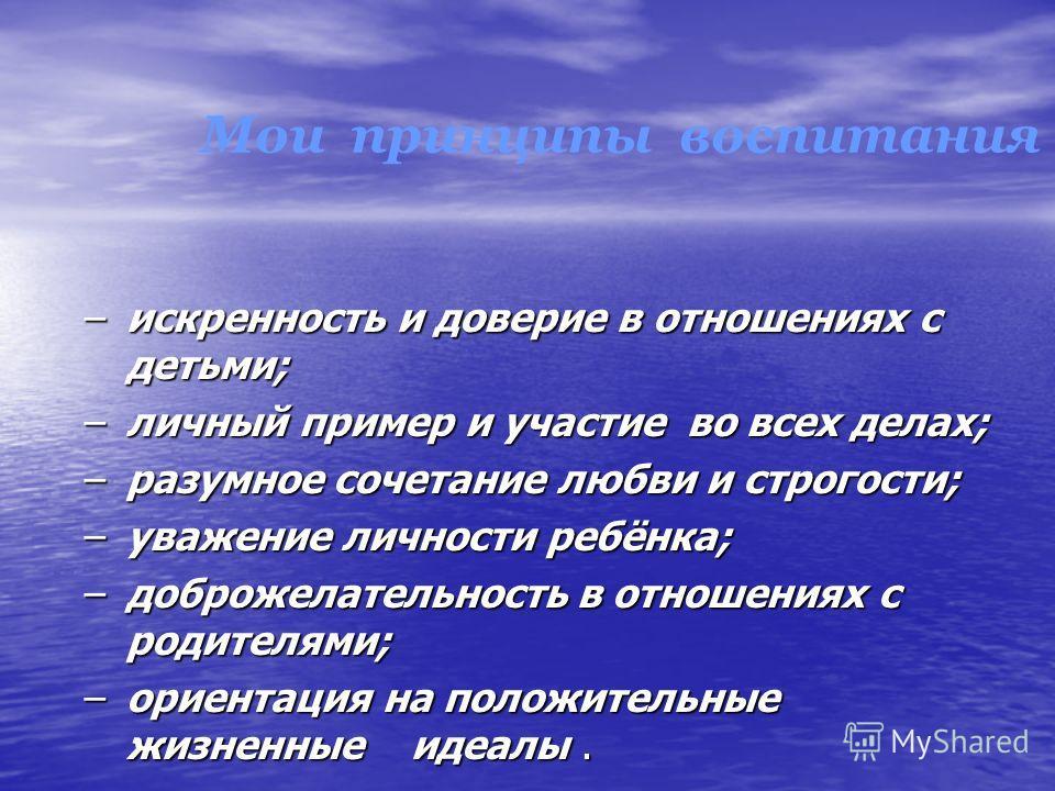 Реализация Концепции приоритетных направлений воспитательной работы Цель воспитания – формирование гражданина, патриота Крыма, Украины, интеллектуально развитой, духовно и морально зрелой личности, готовой противостоять асоциальным явлениям, успешно