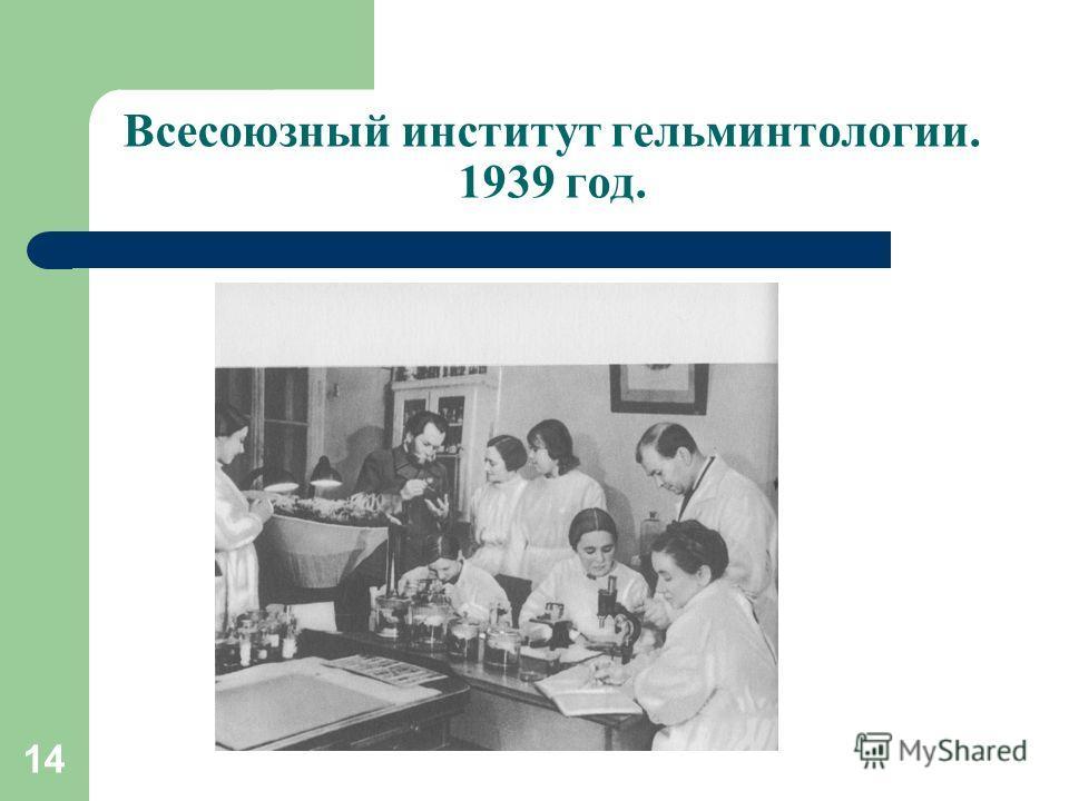 14 Всесоюзный институт гельминтологии. 1939 год.