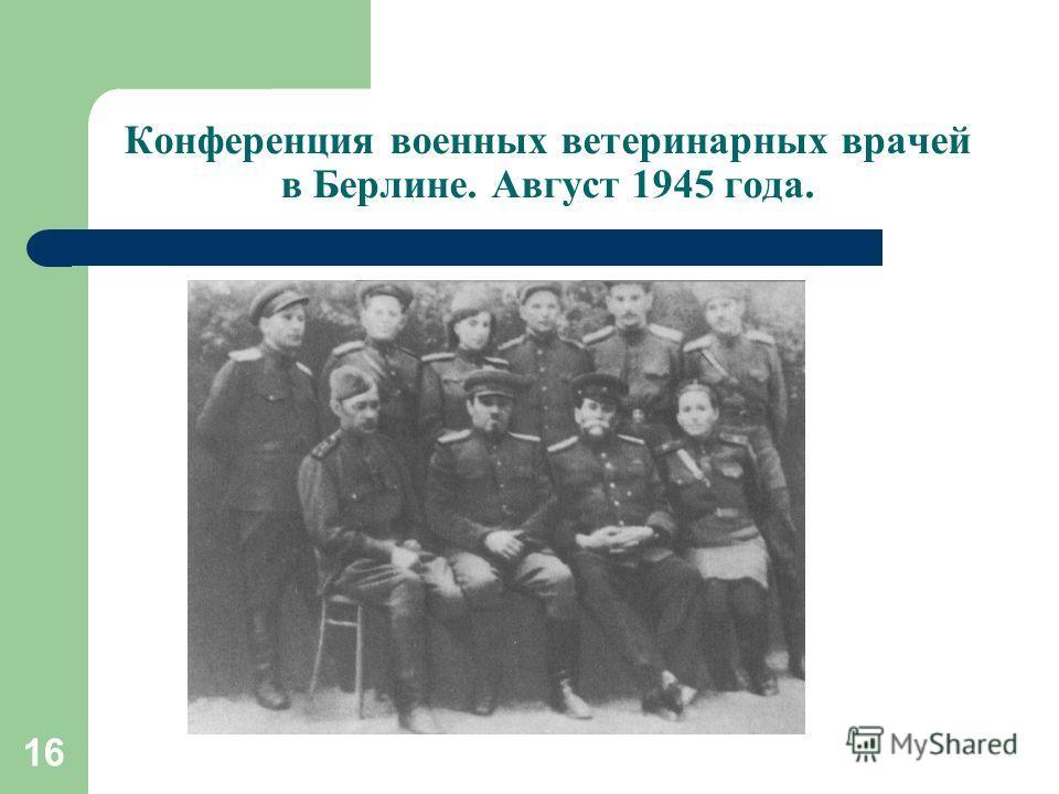 16 Конференция военных ветеринарных врачей в Берлине. Август 1945 года.