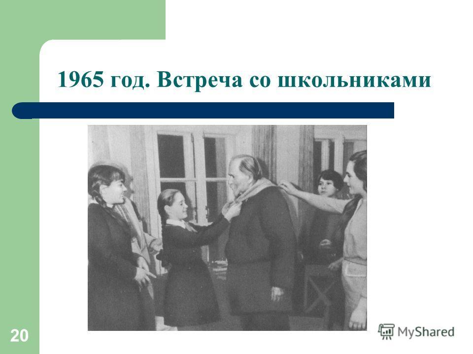 20 1965 год. Встреча со школьниками