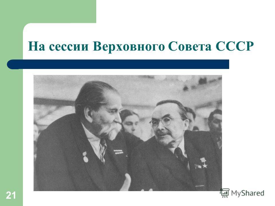 21 На сессии Верховного Совета СССР