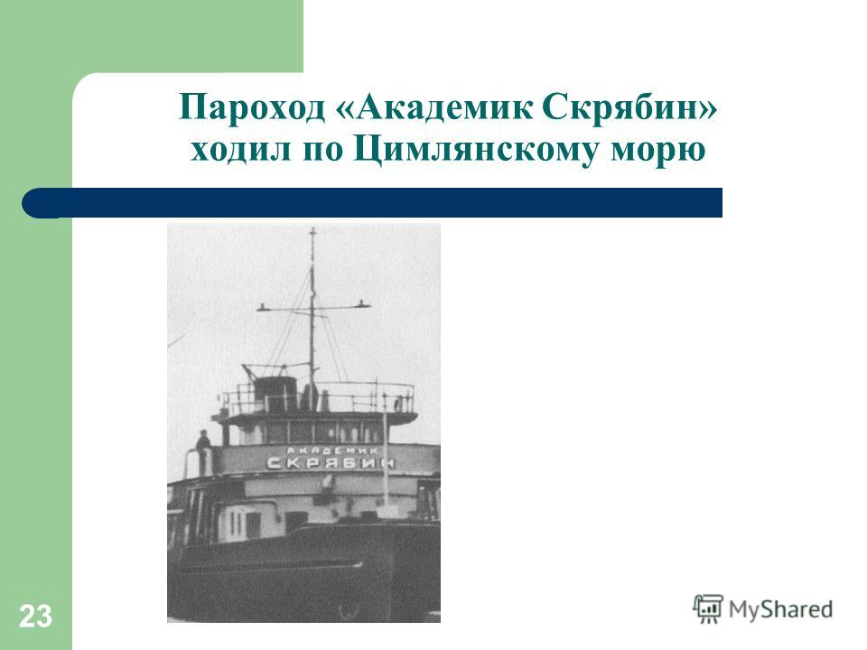 23 Пароход «Академик Скрябин» ходил по Цимлянскому морю