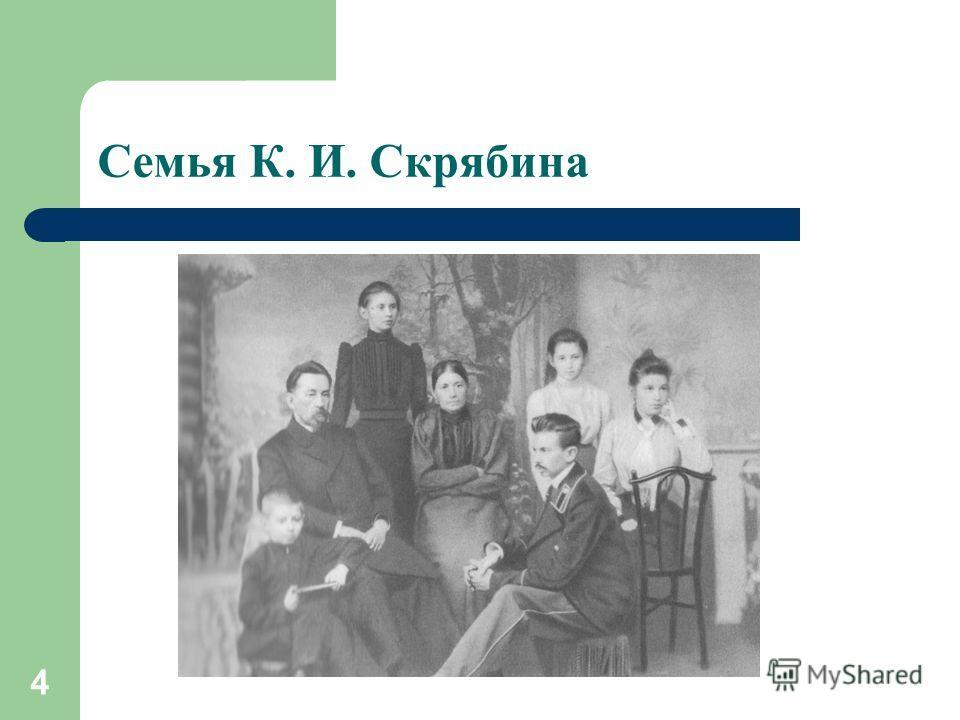 4 Семья К. И. Скрябина