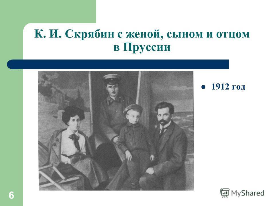 6 К. И. Скрябин с женой, сыном и отцом в Пруссии 1912 год