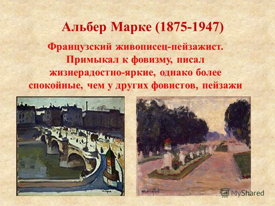Альбер Марке (1875-1947) Французский живописец-пейзажист. Примыкал к фовизму, писал жизнерадостно-яркие, однако более спокойные, чем у других фовистов, пейзажи
