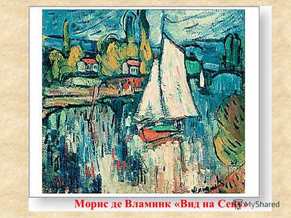 Морис де Вламинк «Вид на Сену»