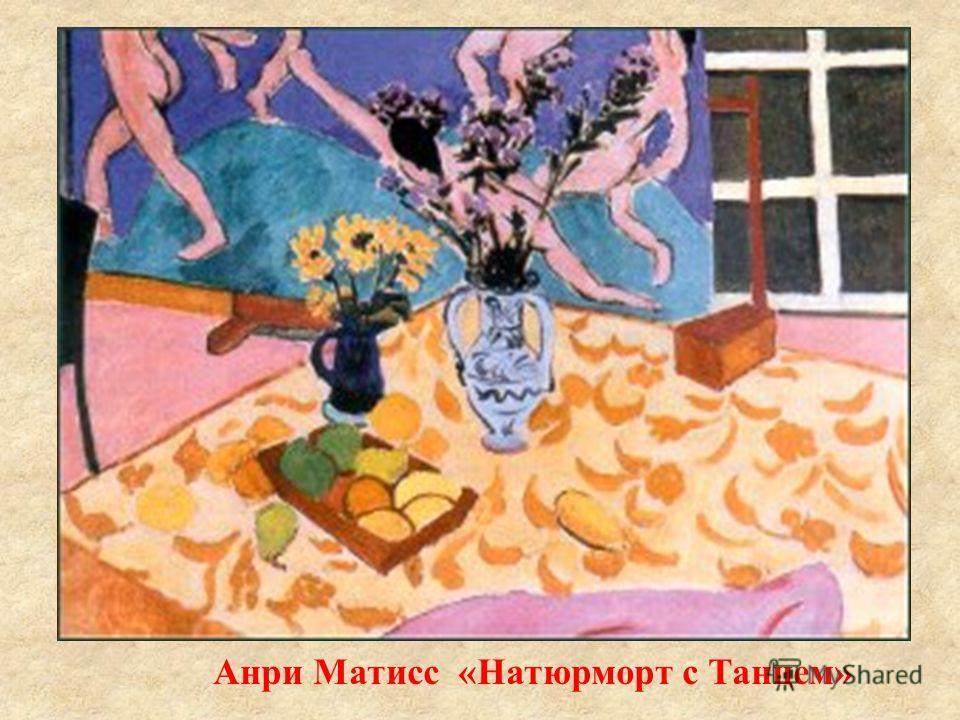 Анри Матисс «Натюрморт с Танцем»