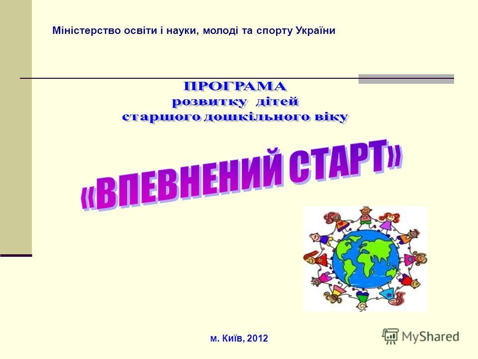 Міністерство освіти і науки, молоді та спорту України м. Київ, 2012