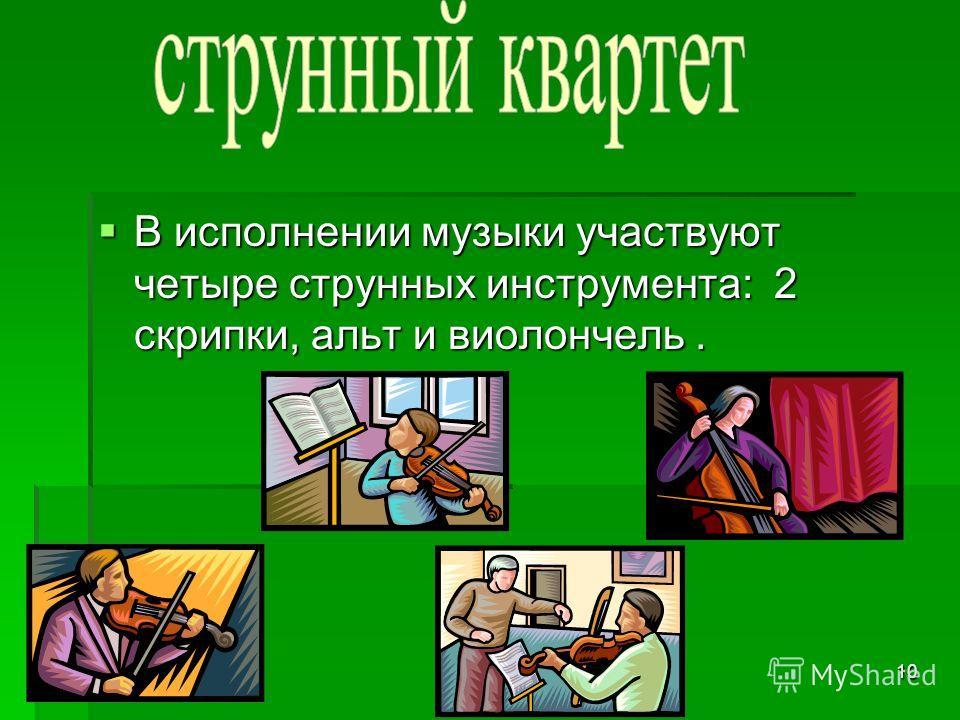 10 В исполнении музыки участвуют четыре струнных инструмента: 2 скрипки, альт и виолончель. В исполнении музыки участвуют четыре струнных инструмента: 2 скрипки, альт и виолончель.