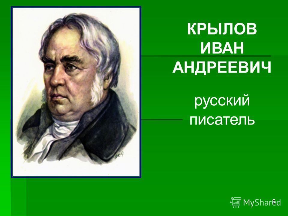 5 КРЫЛОВ ИВАН АНДРЕЕВИЧ русский писатель