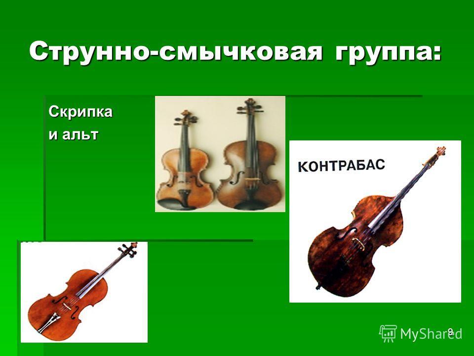 9 Струнно-смычковая группа: Скрипка и альт Виолончель