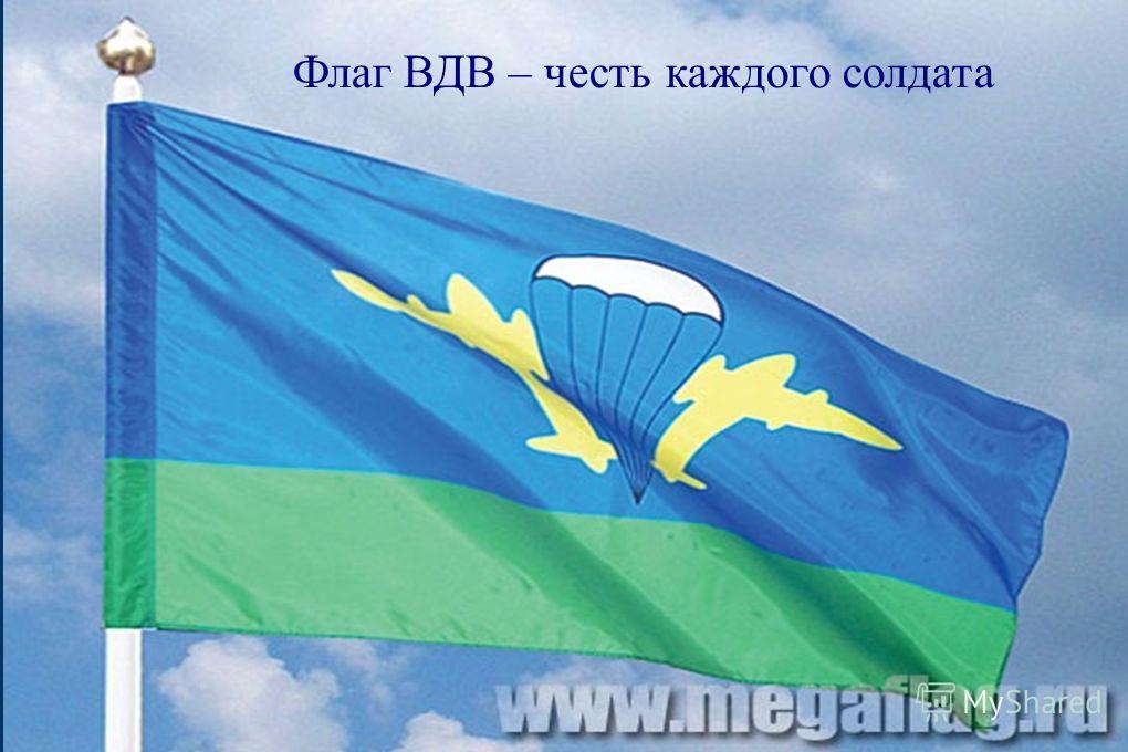 Флаг ВДВ – честь каждого солдата
