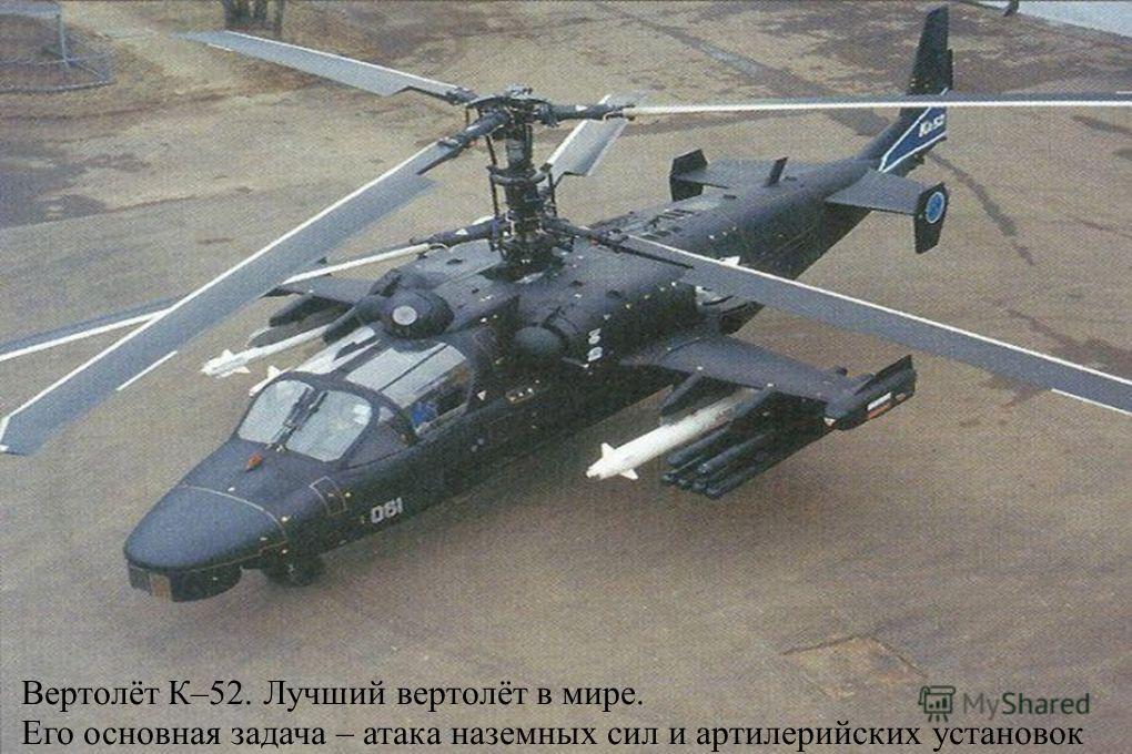 Вертолёт К–52. Лучший вертолёт в мире. Его основная задача – атака наземных сил и артилерийских установок