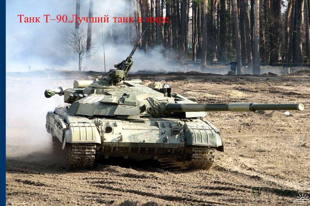 Танк Т–90.Лучший танк в мире.