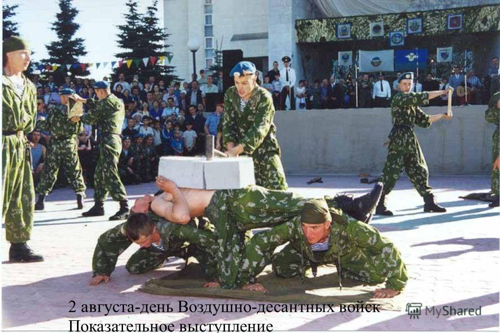 2 августа-день Воздушно-десантных войск Показательное выступление