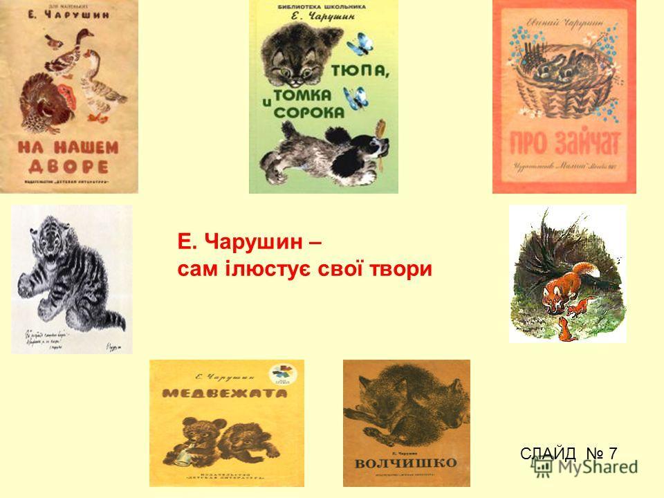 Е. Чарушин – сам ілюстує свої твори СЛАЙД 7
