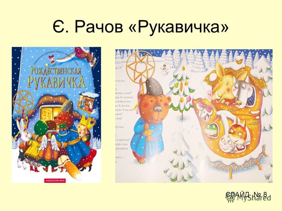 Є. Рачов «Рукавичка» СЛАЙД 8
