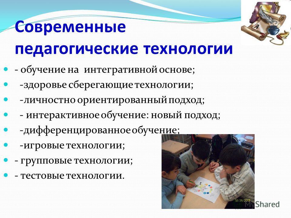 Организация учебной деятельности учащихся строится на основе системно- деятельностного подхода. -ориентацию на достижение цели и основного результата -опору на современные образовательные технологии деятельностного типа