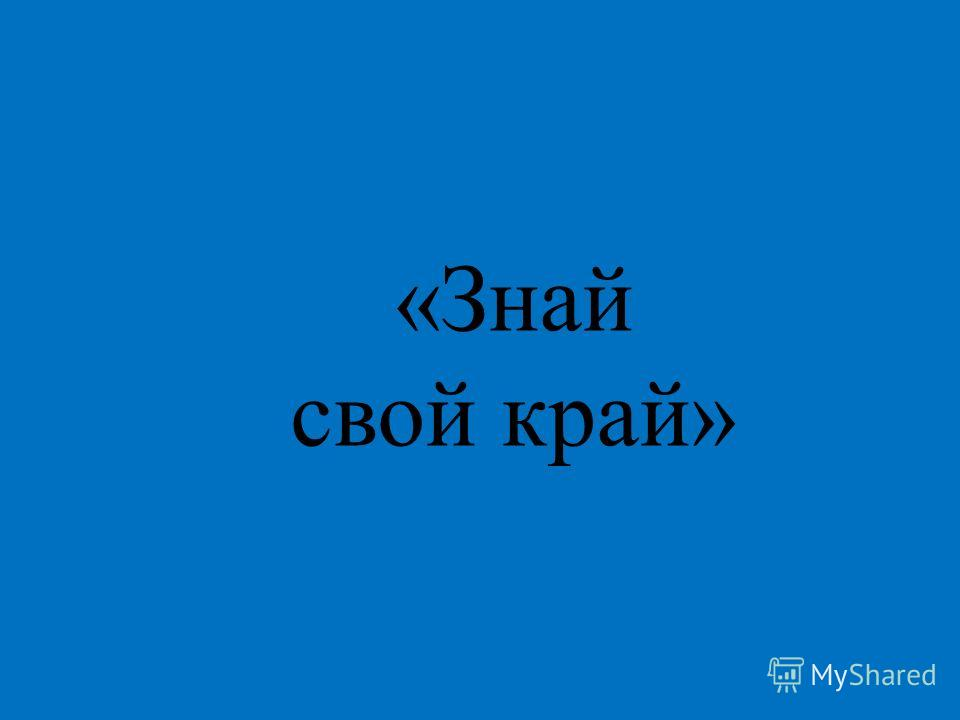 «Знай свой край»