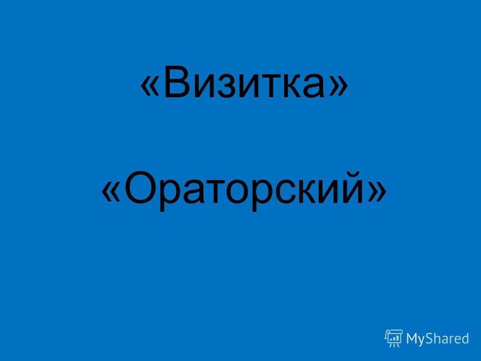 «Визитка» «Ораторский»
