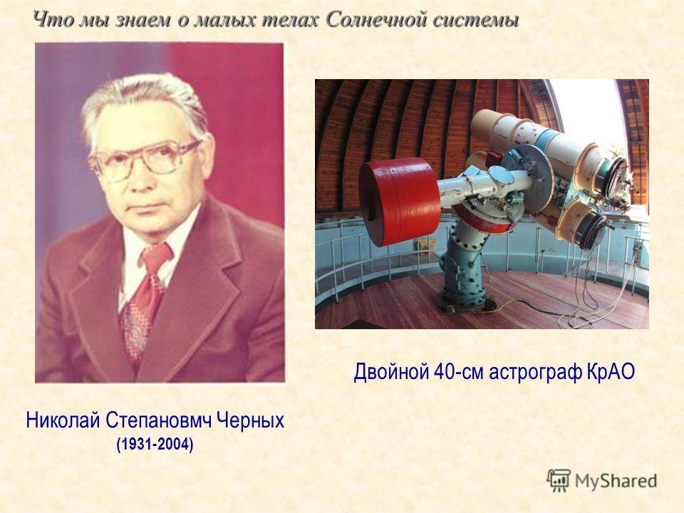 Николай Степановмч Черных (1931-2004) Двойной 40-см астрограф КрАО