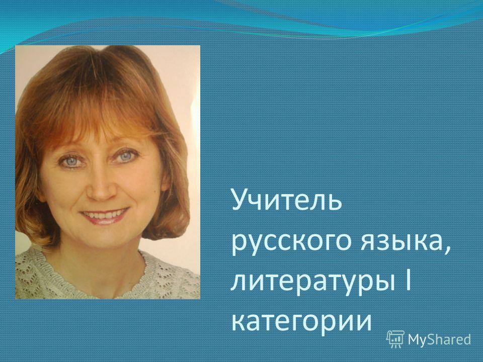 Учитель русского языка, литературы I категории
