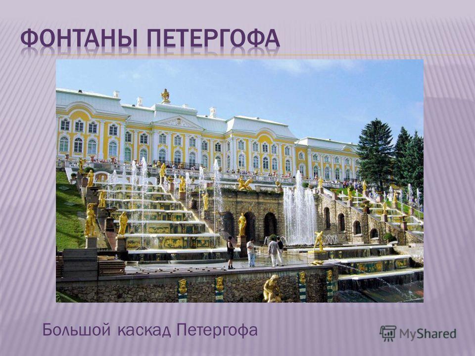 Большой каскад Петергофа