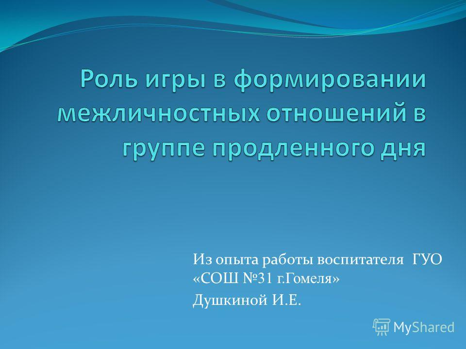 Из опыта работы воспитателя ГУО «СОШ 31 г.Гомеля » Душкиной И.Е.