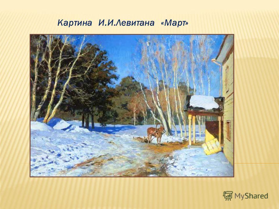 Картина И.И.Левитана «Март»