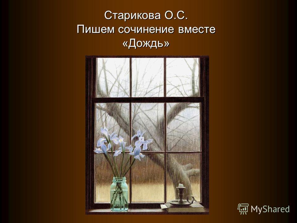 Старикова О.С. Пишем сочинение вместе «Дождь»