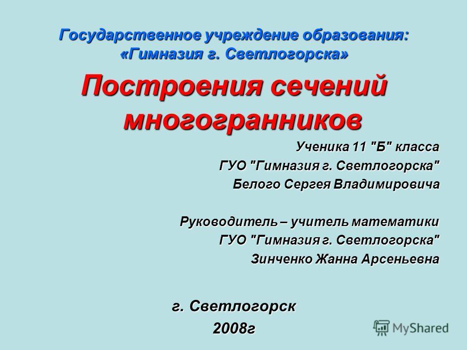 Государственное учреждение образования: «Гимназия г. Светлогорска» Построения сечений многогранников Ученика 11