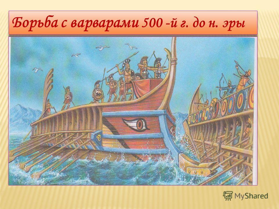 Борьба с варварами 500 -й г. до н. эры