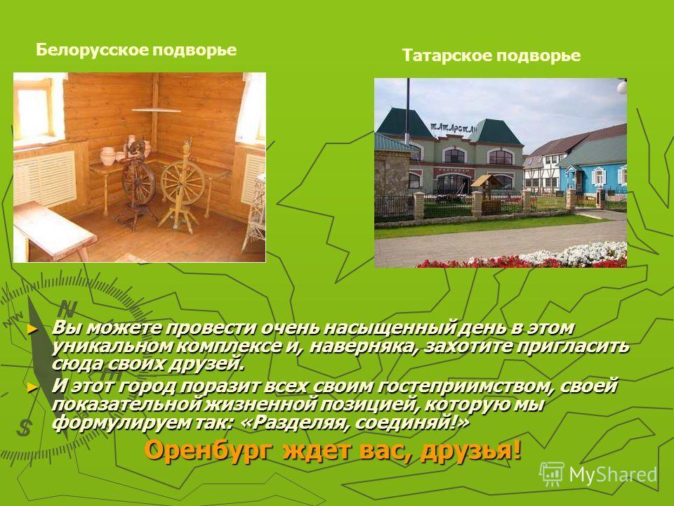 Белорусское подворье Татарское подворье Вы можете провести очень насыщенный день в этом уникальном комплексе и, наверняка, захотите пригласить сюда своих друзей. И этот город поразит всех своим гостеприимством, своей показательной жизненной позицией,