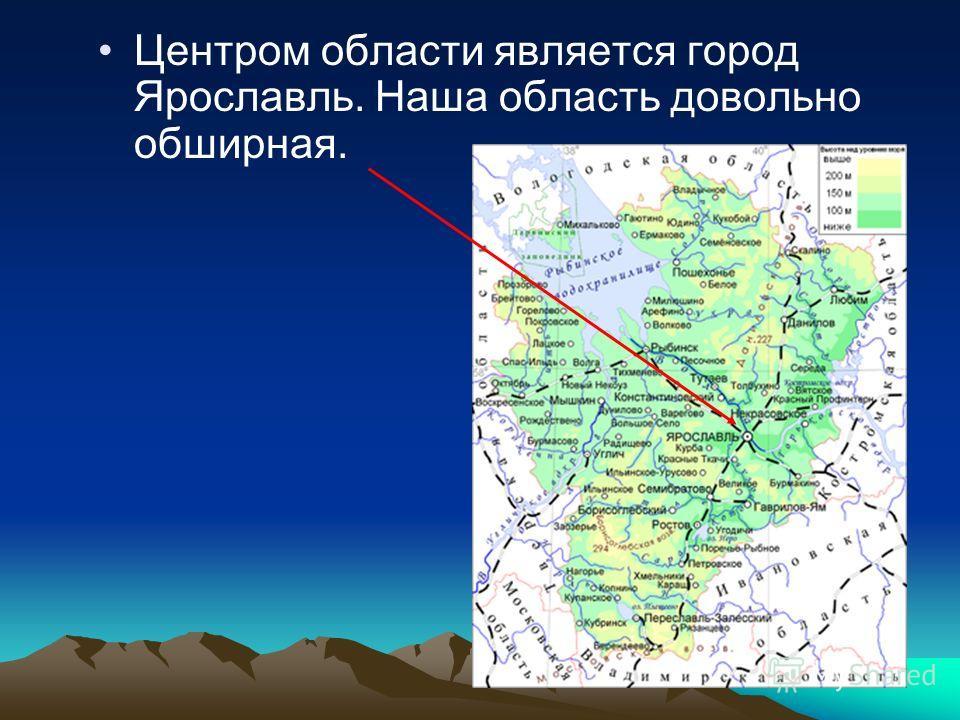 Центром области является город Ярославль. Наша область довольно обширная.
