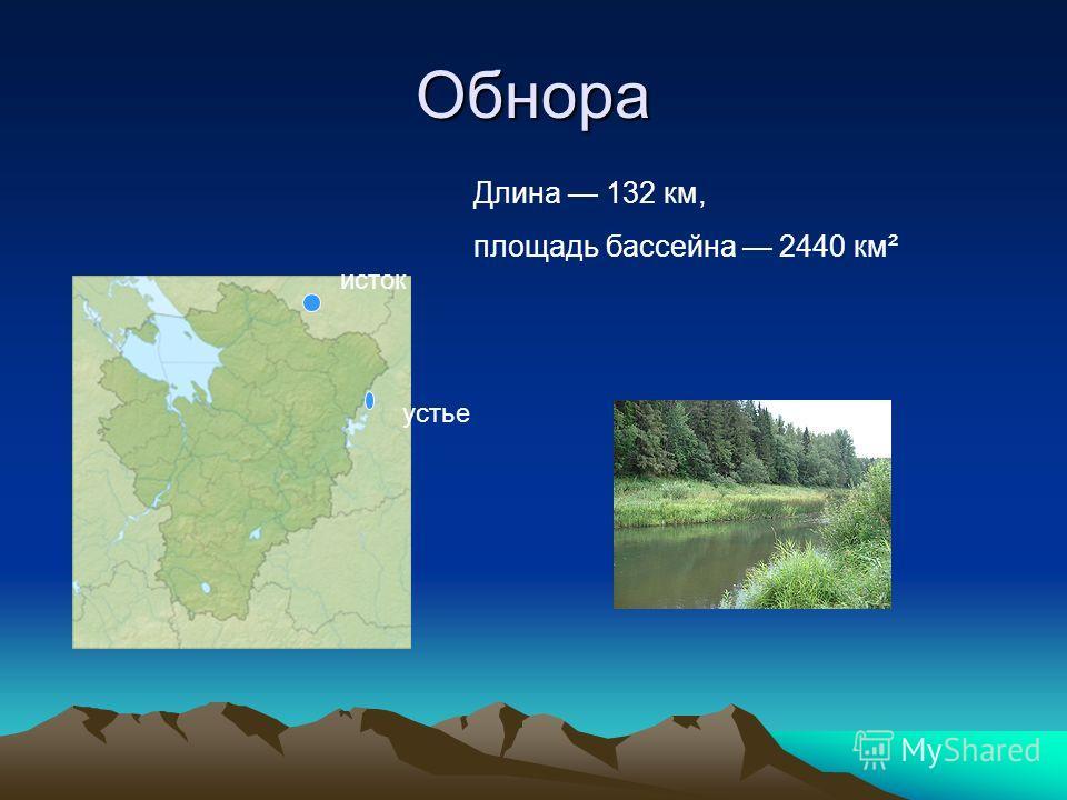Обнора исток устье Длина 132 км, площадь бассейна 2440 км²