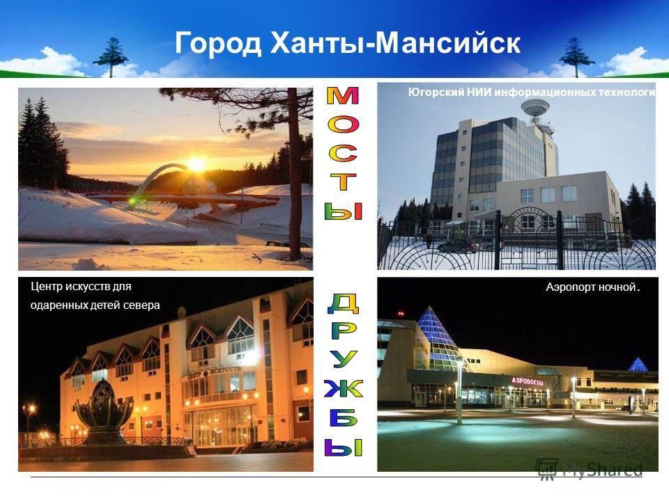 Фонтан, указывающий стороны света. Аэропорт ночной. Югорский НИИ информационных технологий Центр искусств для одаренных детей севера Город Ханты-Мансийск
