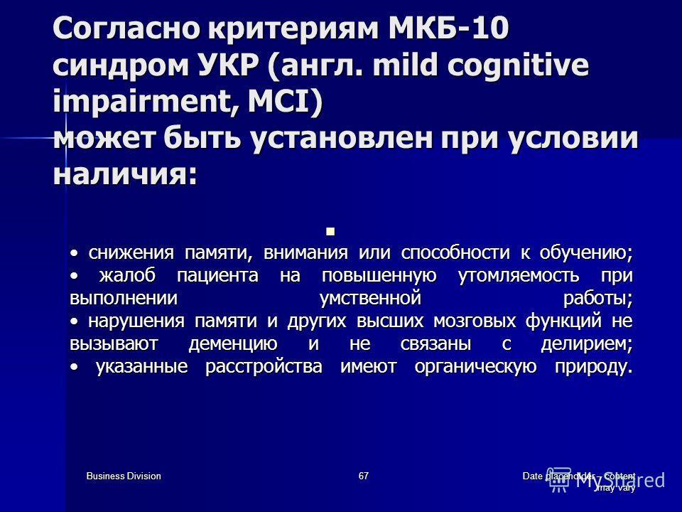 Согласно критериям МКБ-10 синдром УКР (англ. mild cognitive impairment, MCI) может быть установлен при условии наличия: снижения памяти, внимания или способности к обучению; жалоб пациента на повышенную утомляемость при выполнении умственной работы;