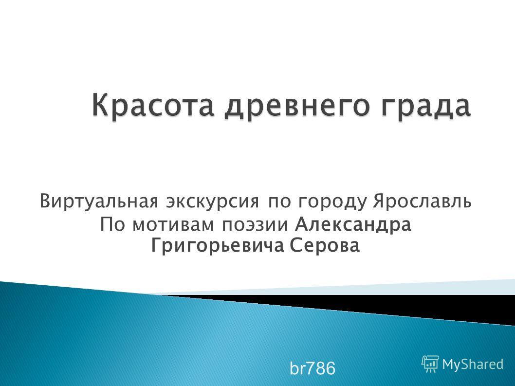 Виртуальная экскурсия по городу Ярославль По мотивам поэзии Александра Григорьевича Серова br786