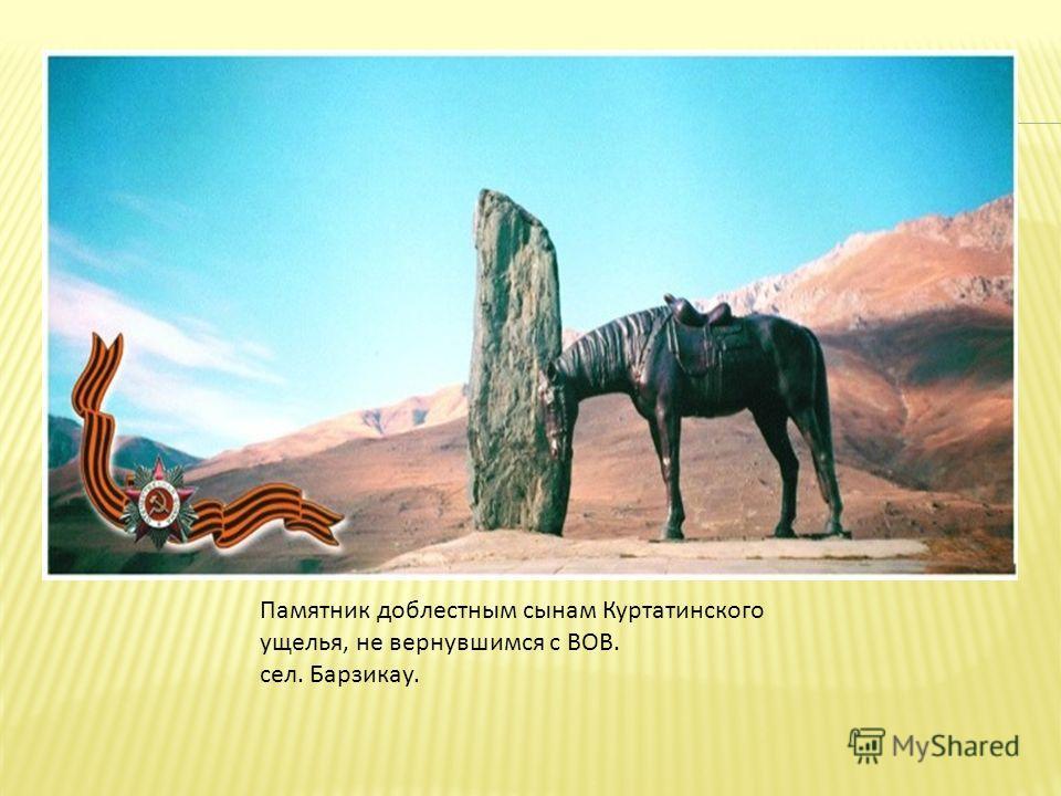 Памятник доблестным сынам Куртатинского ущелья, не вернувшимся с ВОВ. сел. Барзикау.
