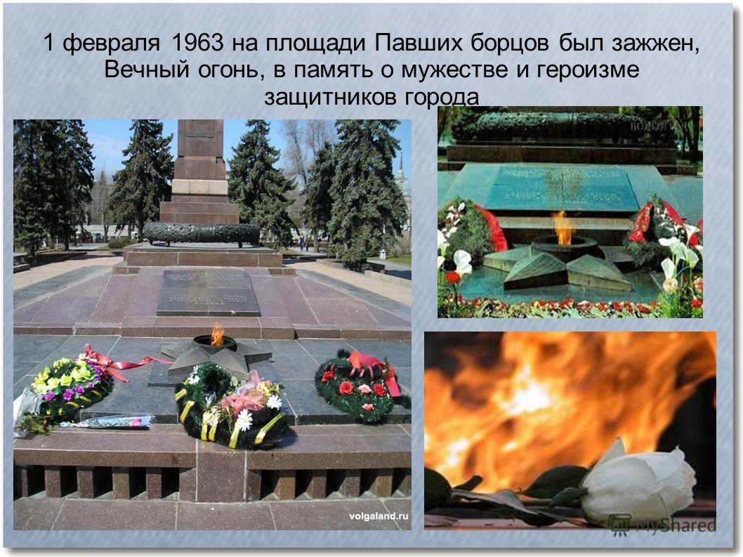 1 февраля 1963 на площади Павших борцов был зажжен, Вечный огонь, в память о мужестве и героизме защитников города