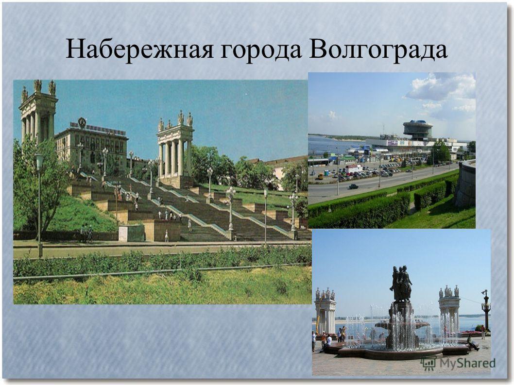 Набережная города Волгограда