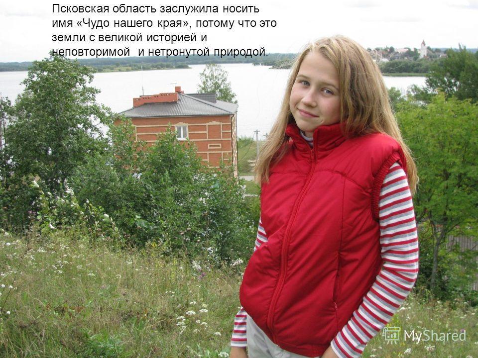 Псковская область заслужила носить имя «Чудо нашего края», потому что это земли с великой историей и неповторимой и нетронутой природой.