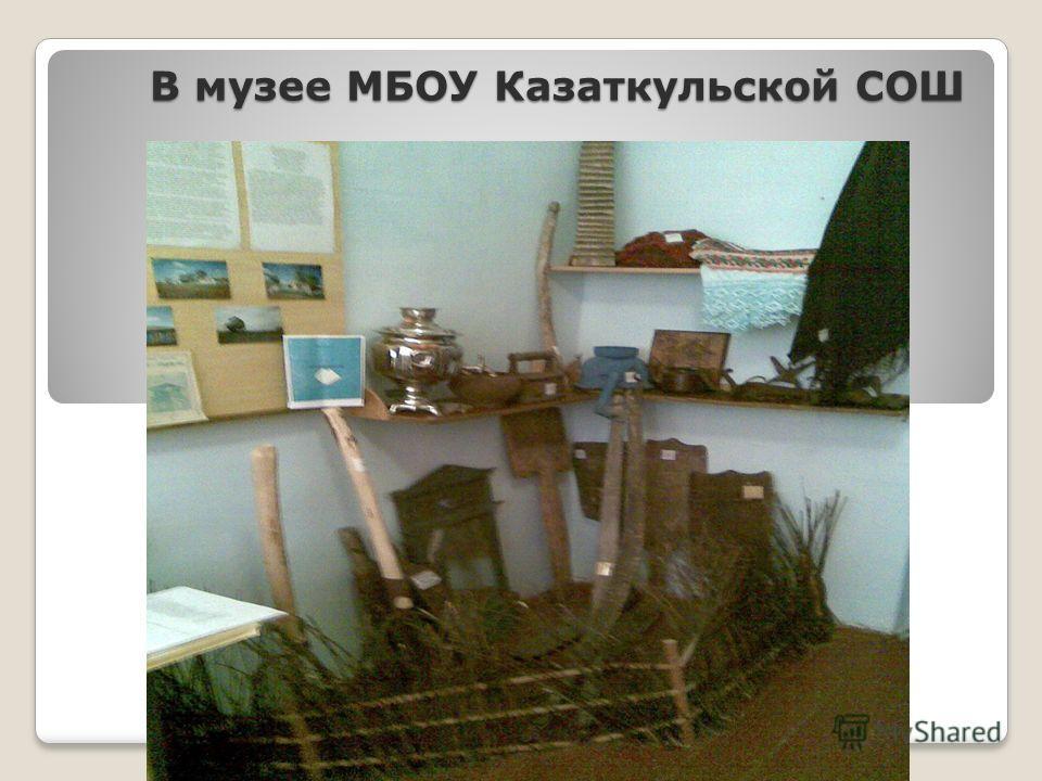 В музее МБОУ Казаткульской СОШ